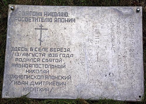 Мемориальная доска в селе Береза, где родился святитель Николай Японский